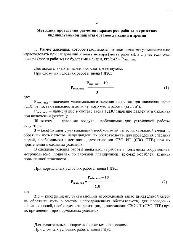 методические рекомендации с личным составом гдзс