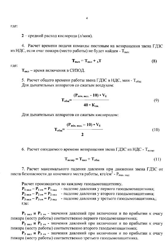 формулы для задач по гдзс