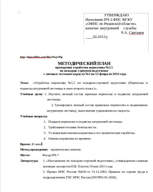 конспект норматив 4 по гдзс
