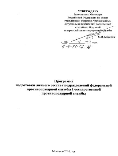 программа подготовки личного состава скачать img-1