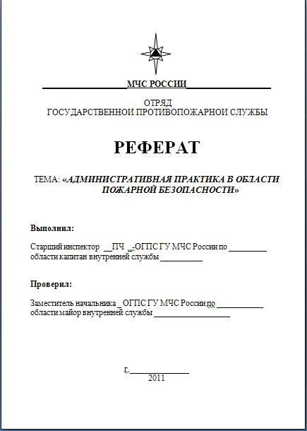Административная практика в области пожарной безопасности Реферат  титульный лист титульный лист